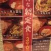 恵比寿そばさ竹を食す♪リーズナブルに10割蕎麦が食べられてメニューも充実!