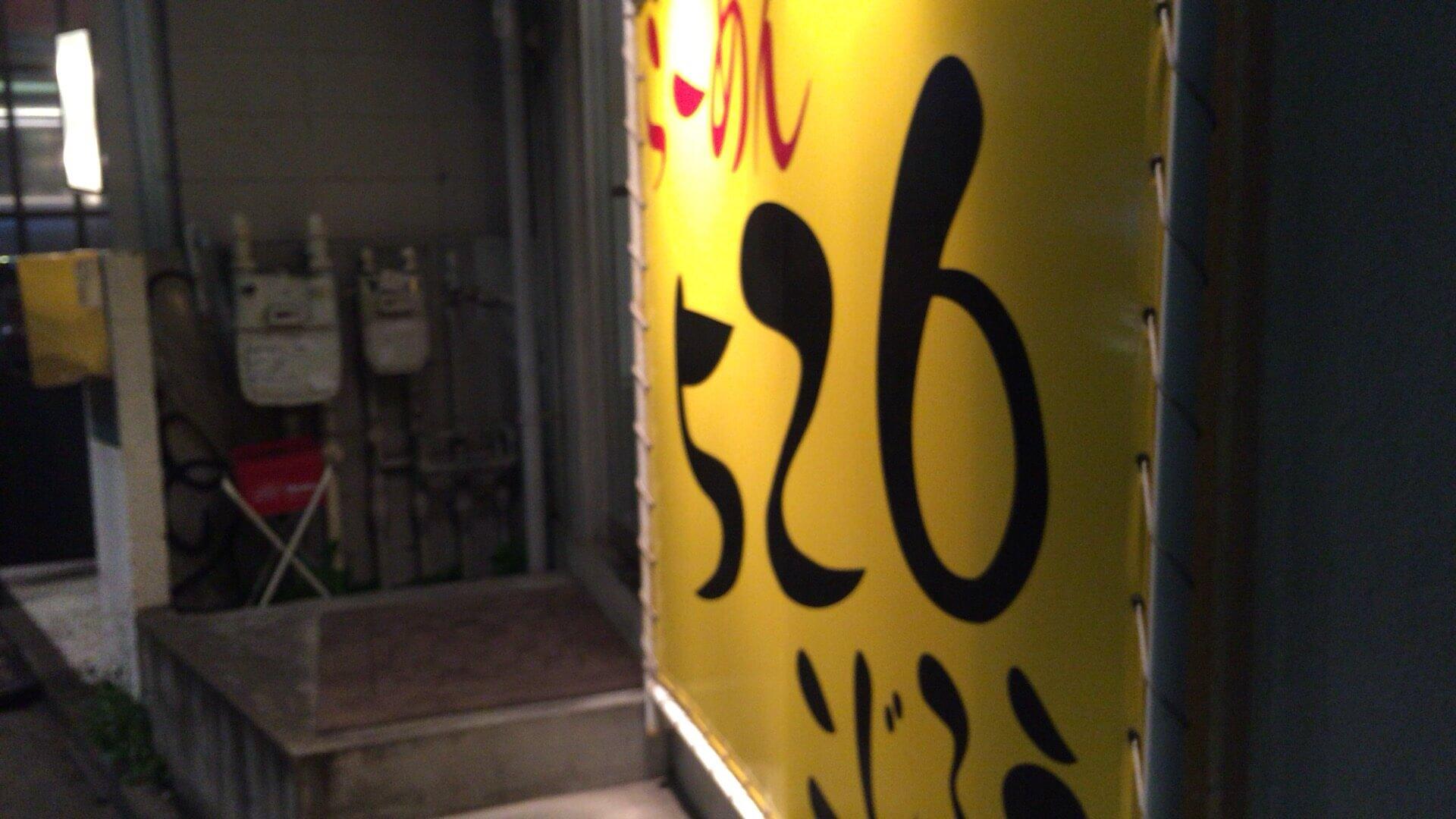 恵比寿ランチ ラーメン 526