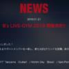 #Bz2019の全容が明らかになりLIVE-GYM開催決定!サポートメンバーの変更も発表