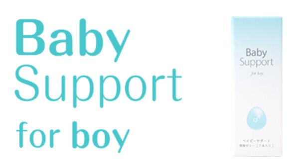 ベイビーサポートboy