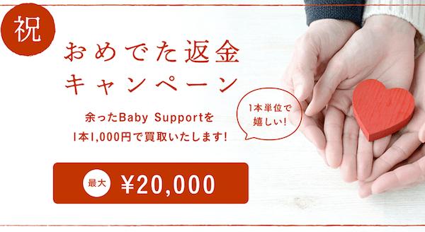 ベイビーサポートおめでた返金キャンペーン