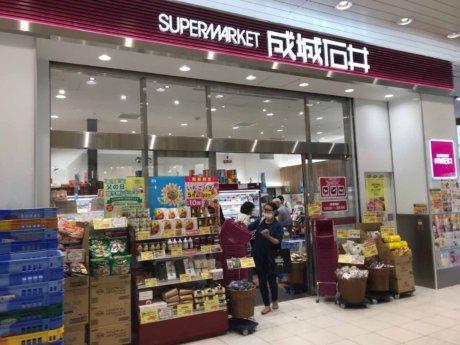 成城石井高崎駅店