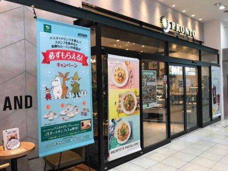 プロント高崎駅店