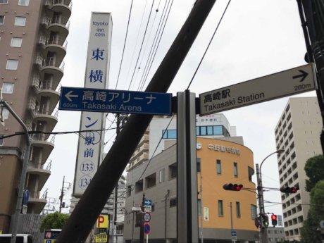 高崎アリーナ方面標識