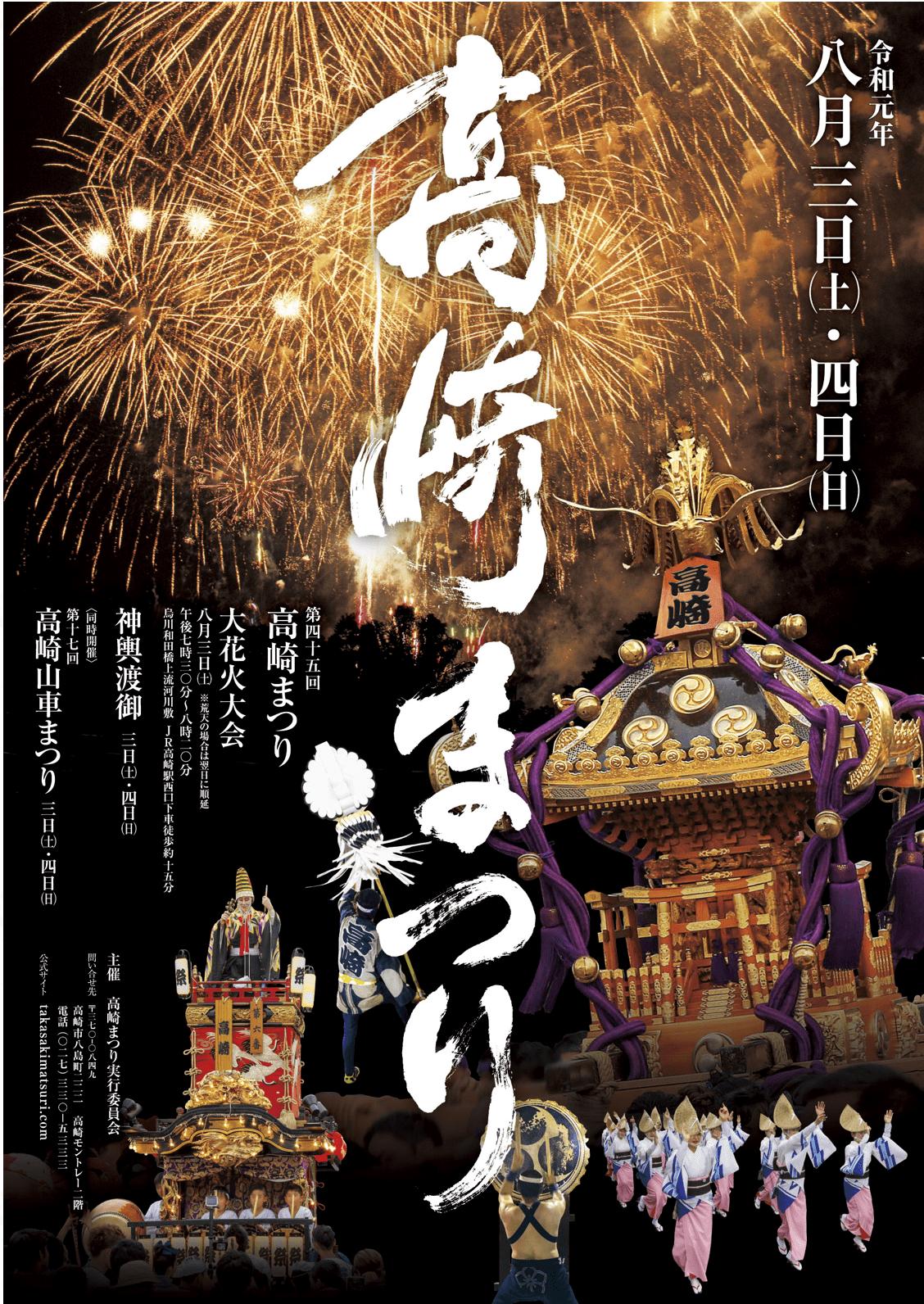 209高崎祭り-ポスター
