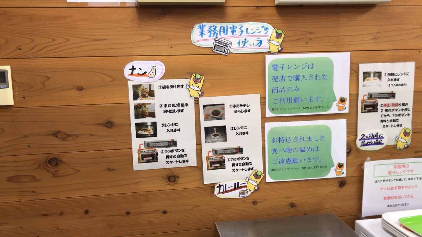 観音山ファミリーパーク-売店-ぐんまちゃん