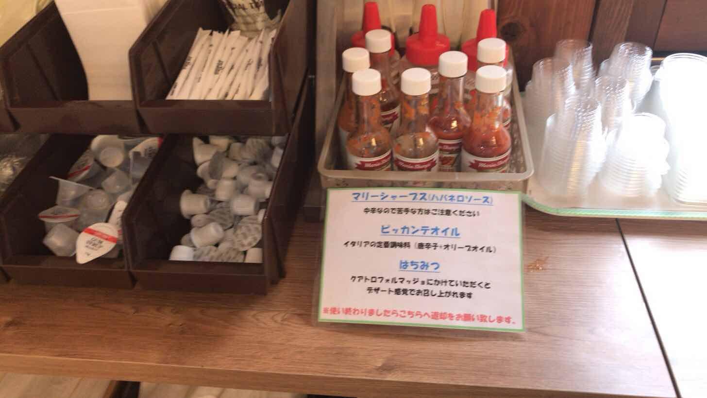 川場田園プラザ-ピザ-調味料