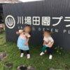 子供と一緒に川場田園プラザ♪群馬県にある道の駅について良いところ悪いところ4記事まとめ