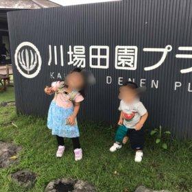 川場田園プラザ-看板前