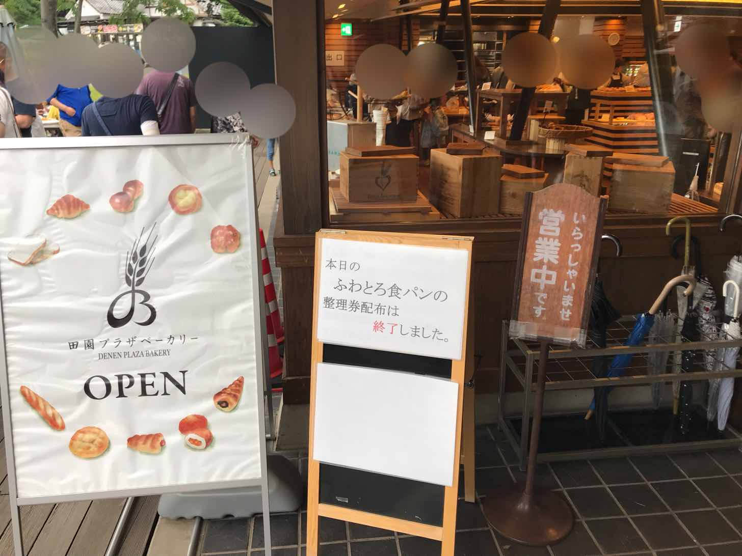 川場田園プラザ-お土産-ベーカリ外観