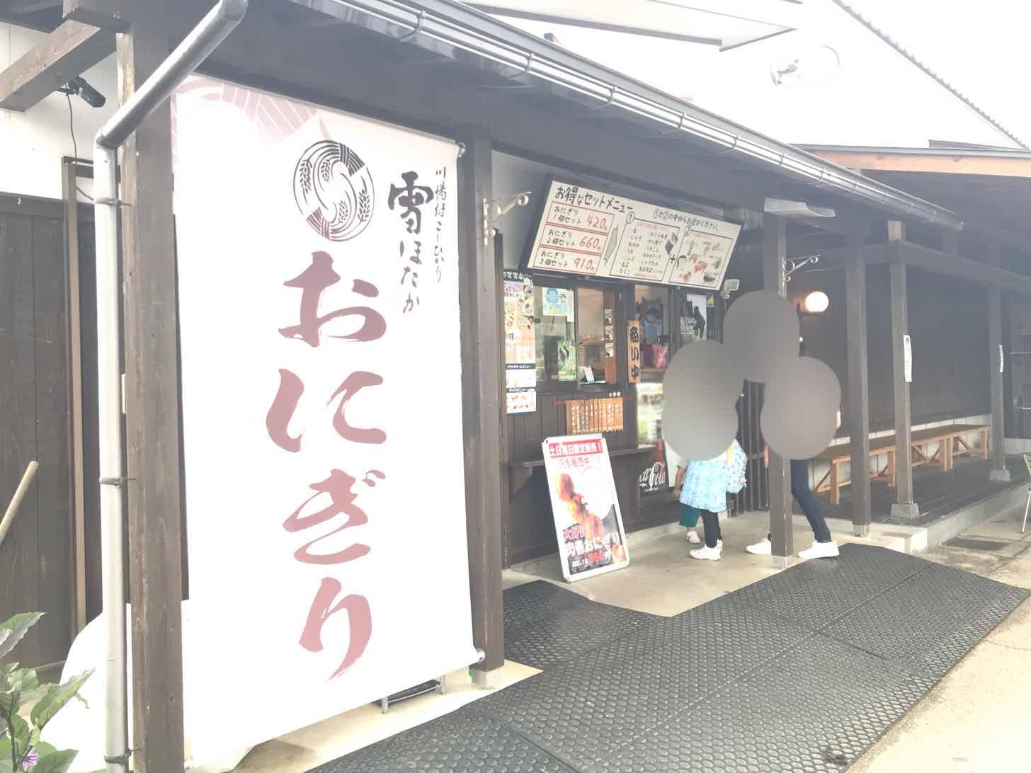 川場田園プラザ-お土産-雪ほたか