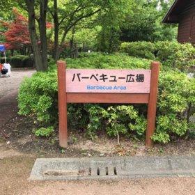 観音山ファミリーパーク-BBQ-広場