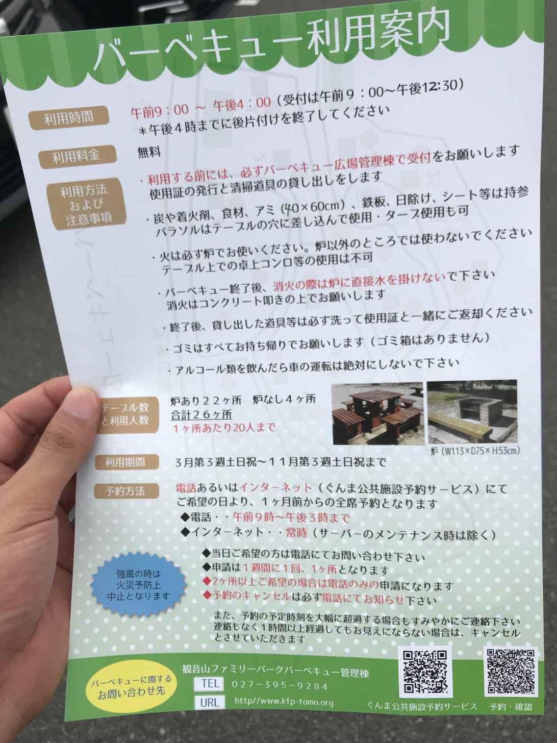 観音山ファミリーパーク-BBQ-予約方法