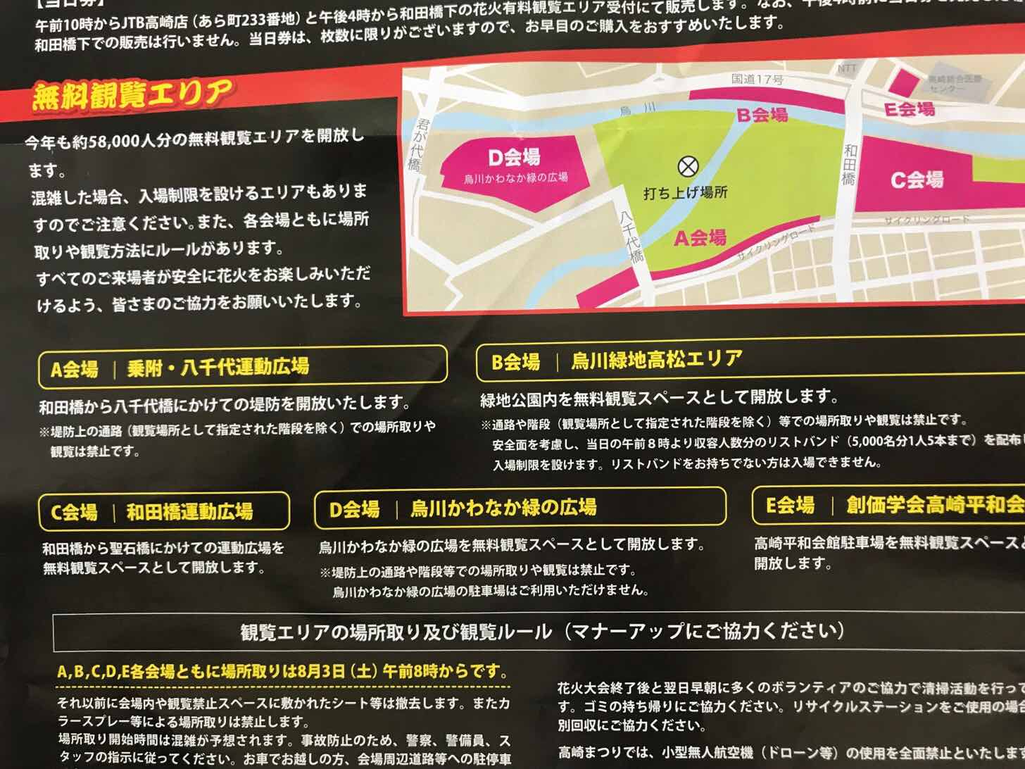 高崎祭り-花火-無料席