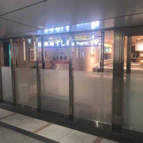 東京駅-すし好-外観
