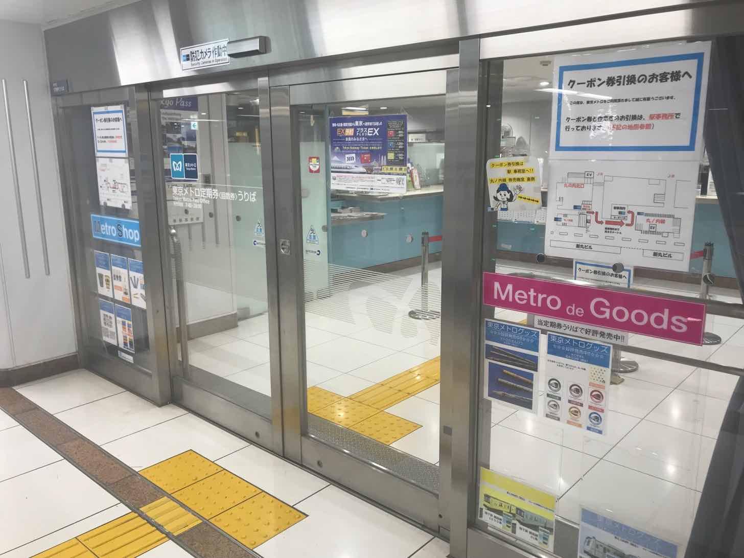 東京駅-すし好-アクセス2