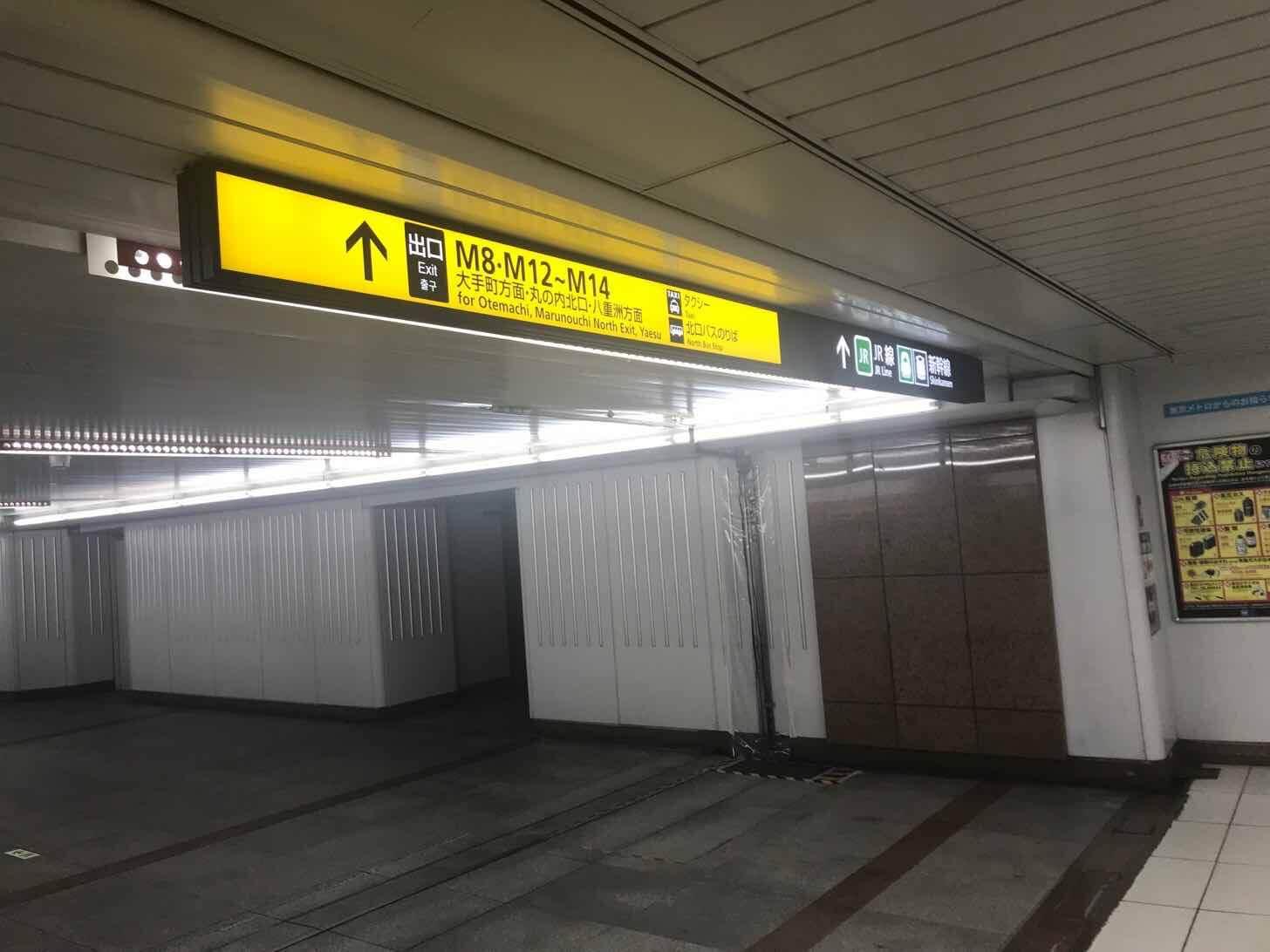 東京駅-すし好-アクセス3