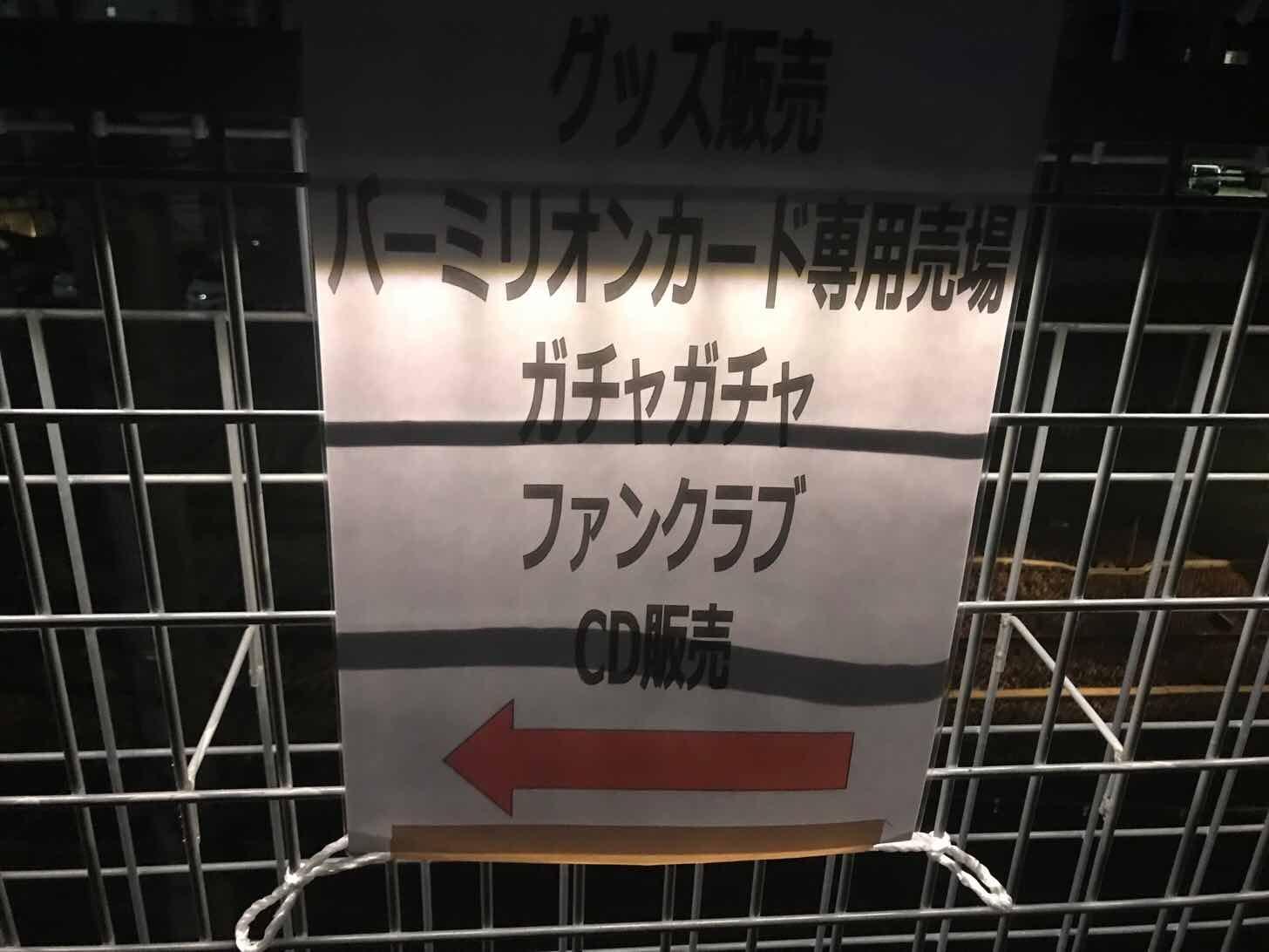 B'z-高崎アリーナ-グッズ販売