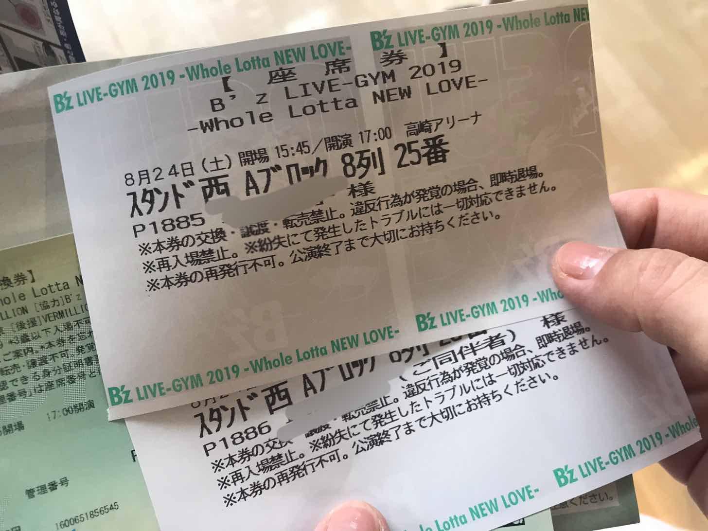 B'z-チケット