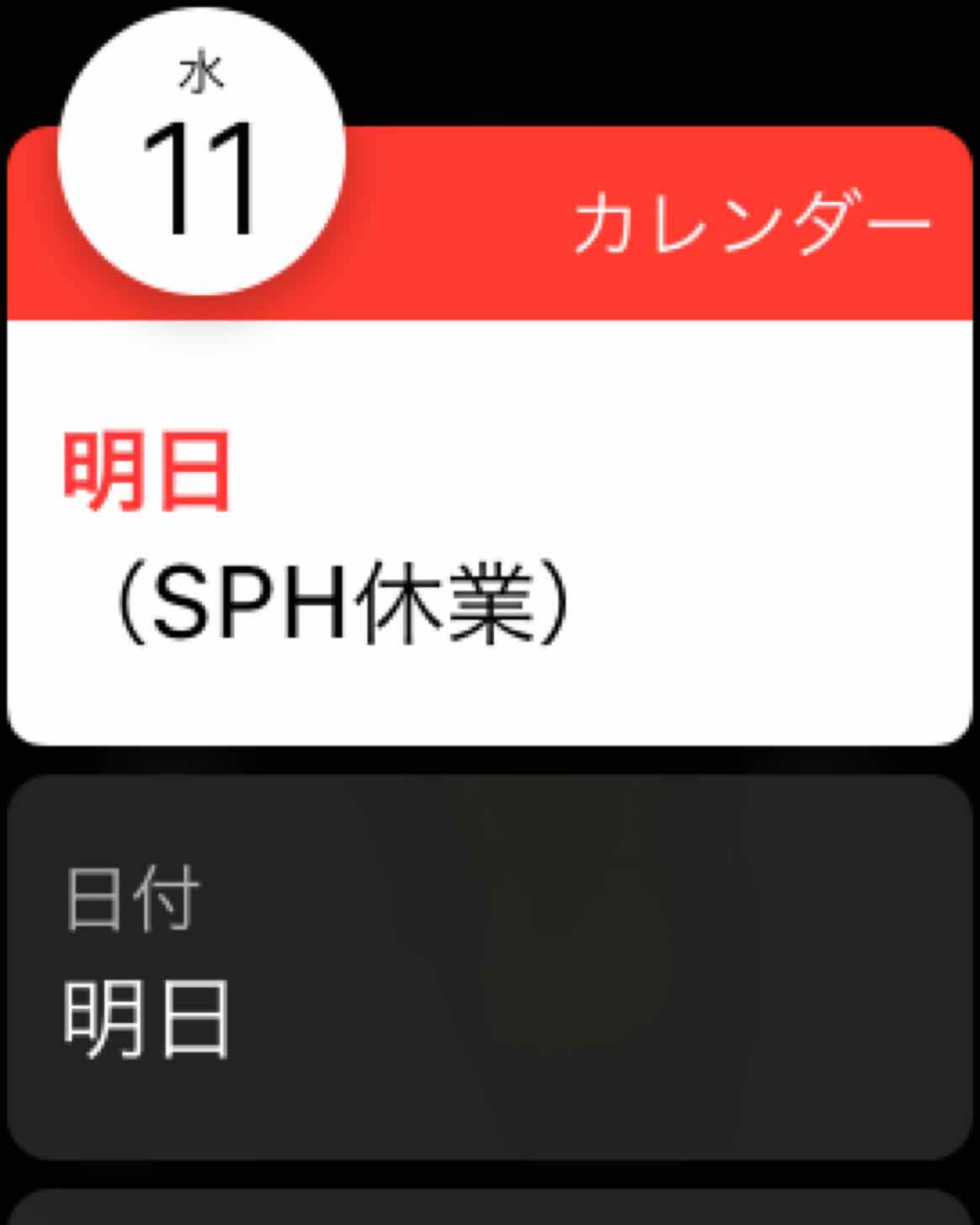 AppleWatch-通知