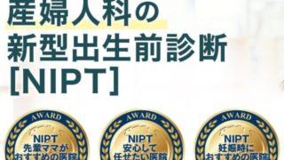 奥野病院NIPT